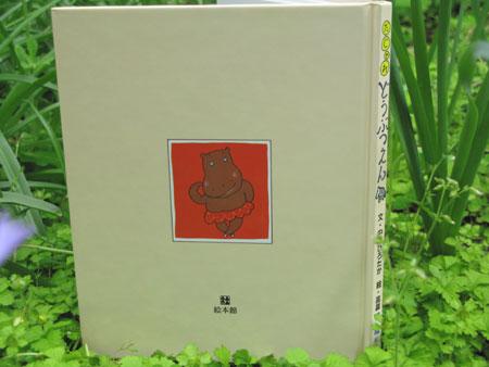 ヒポミのかばコレクション【今日のカバ】2008年4月